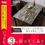 食事 食卓 木製 単品 2人用 volet ヴォレ 長方形 幅130cm テーブル 2人掛け用 ガラス天板 スチール脚 奥行き80cm ダイニング 食卓テーブル 食事テーブル