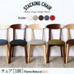 軽量 木製 いす 椅子 イス Milky 1人用 布張り チェア 1人掛け ミルキー 腰掛けいす ファブリック ダイニングスツール スタッキング機能付き 500029990