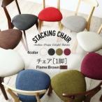軽量 木製 いす 椅子 イス Milky 1人用 布張り チェア 1人掛け ミルキー 腰掛けいす ファブリック ダイニングスツール スタッキング機能付き 500029991