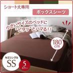 Yahoo!シャイニングストアショート丈専用 お買い得綿混パッド・シーツ ベッド用ボックスシーツ 1枚 セミシングル ショート丈