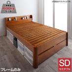 耐荷重600kg 6段階高さ調節 コンセント付超頑丈天然木すのこベッド Walzza ウォルツァ ベッドフレームのみ セミダブル