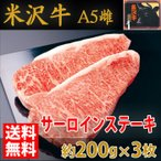 【送料無料】米沢牛 サーロイン ステーキ 最高級(A-5 メス) 約200g×3枚入り(化粧箱)