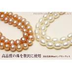 真珠 ネックレス 送料無料 淡水パールロング ホワイト/ピンクカラー 6.0-6.5/5.5-6.0mm SV製