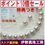 花珠 真珠 パール ネックレス 7.5ミリ セット オーロラ花珠真珠鑑別書
