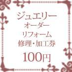 ジュエリー リフォーム 加工 修理 券 チケット 100円