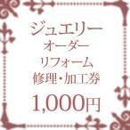 ジュエリー リフォーム 加工 修理 券 チケット 1,000円