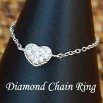 ハートリング チェーンリング ダイヤモンドリング ダイヤモンド指輪 ダイヤモンド サイズフリー