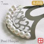 かんざし 髪飾り パール あこや本真珠 和装小物 着物 ヘアアクセサリー 唐草模様