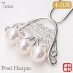 かんざし 髪飾り パール あこや本真珠 和装小物 着物 ヘアアクセサリー