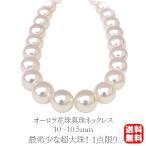 オーロラ花珠真珠ネックレス 最希少1点物 10mm-10.5mm 鑑別書付