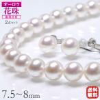 冠婚葬祭や卒入学にひとつは持っていたい花珠真珠 贈り物にも