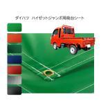 国産 軽量カラーターポリントラックシート 軽トラック1号III シルバー・レッド・ブラック 1.8m×1.8m ゴムロープ付