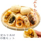 ぷちおやき変わり具材6種セット スイーツおやきと惣菜おやき6個セット  美包 信寿食