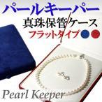 パールキーパー フラットタイプ ピアス・イヤリングも収納可能 花珠真珠など高品質の真珠にお勧め★レビューを書いて送料無料★