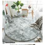 北欧 ラウンドカーペット お洒落 絨毯 丸形 直径 100cm 心地よいスペース じゅうたん yxd10002