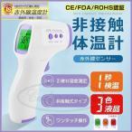 非接触体温計 日本製 センサー搭載 体温計 非接触型 電子体温計 おすすめ 正確 在庫あり 赤外線体温計 体温測定 一年保証 取説同梱 感染予防 再開 対策