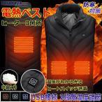 電熱ベスト メンズ レデイース ヒートベスト 加熱ベスト チョッキ USB加熱 ヒーター内蔵 速暖発熱服 男女兼用 釣り 作業 スキー