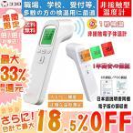 体温計 おすすめ 正確 非接触体温計 額体温計 検温器 日本製 センサー搭載 赤外線温度計 非接触電子体温計 おでこで測る体温計 非接触型