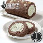 チョコミント・スーパースターロール 新杵堂 チョコミント ロールケーキ ケーキ 洋菓子 スウィーツ デザート さわやか ミント ココア生地