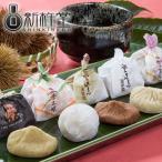 送料無料 栗菓子 5種 新杵堂 栗きんとん 栗大福 ショコラ 和菓子 お土産 ギフト