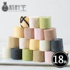 ショッピングバースデーケーキ 9種のミニロールを自己流アレンジで楽しむロールケーキタワー 18個 / 新杵堂 [ デコレーションケーキ・誕生日ケーキ・バースデーケーキ ]