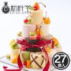 9種のミニロールを自己流アレンジで楽しむロールケーキタワー 27個 新杵堂 [ 誕生日ケーキ・バースデーケーキ ] お菓子 スウィーツ 洋菓子 ケーキ ギフト お歳暮