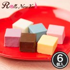 Rolls New York Colorful Chocolate 6 (カラフルチョコレート) 6個 新杵堂