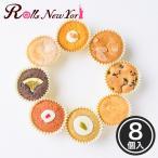 Rolls New York Cup Cake(カップケーキ) 8個 新杵堂 焼菓子 洋菓子 ギフト セット お手軽サイズ カップケーキ お菓子 スウィーツ デザート