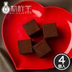 和ショコラキューブ 4個 新杵堂 スイーツ チョコレート ギフト プレゼント 贈り物 お土産 ホワイトデー
