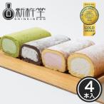 ハーフロール4種詰め合わせ / 新杵堂  [ ロールケーキ ]