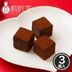 和ショコラキューブ(常温タイプ)  3個 新杵堂 スイーツ チョコレート ギフト プレゼント 贈り物 お土産 ホワイトデー