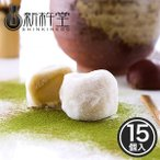 餅菓子 栗三昧 (くりざんまい) 15個 / 新杵堂