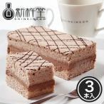 豆乳を使ったふわふわチョコレートケーキ「チョコふわふわ」 3本 新杵堂