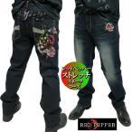レッドペッパー RED PEPPER ジーンズ メンズ スネーク/ローズ 刺繍 ストレッチ ストレート ジーパン デニム パンツ ボトムス RJ2070