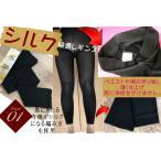 Yahoo!奈良の靴下屋さん日本製 肌側シルクレギンス 80デニール M-Lのみ サラサラ 3451