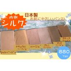 Yahoo!奈良の靴下屋さん春夏サラサラ シルクパンスト 絹 靴下 M-L JM-L 2サイズ展開 3310