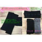 Yahoo!奈良の靴下屋さん春夏 オーガニックコットンリブレギンス サラサラ 幅広いサイズに対応 日本製 5855