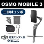 Yahoo!DJI認定ストア大阪 深空株式会社Osmo Mobile3 コンボ オズモモバイル DJI ウインターホリデーセール