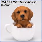 エイチツーオー HT6133 ティーカップ入ドッグ ダックス HT-6133【メーカー直送】【代引き/同梱不可】