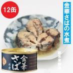 【数量限定】木の屋石巻水産 金華さば水煮 170g×12