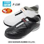 安全靴 スニーカー 弘進ゴム ファントム F-130 【 安全靴 おしゃれ かかとが踏める 安全靴 スリッポン 安全靴 スニーカー 白】