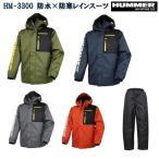 ハマー 防水 防寒 レインスーツ 上下セット HUMMER HM-3300  【$ 合羽 アウトドア...