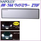 ナポレックス BW-744 ワイドミラー ブラック 270F 平面鏡 BW744【お取り寄せ商品】【車用ルームミラー、バックミラー】