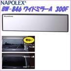 ナポレックス BW-846 ワイドミラーA ブラック 300F 平面鏡 BW846【お取り寄せ商品】【車用ルームミラー、バックミラー】