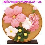 リュウコドウ 1-749 雛人形 桜ひなまつりオルゴール【お取り寄せ商品】【雛人形/ひな祭り/お雛様】