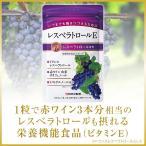 新日本製薬 レスベラトロールE 健康食品サプリメント  レスベラトール ポリフェノール ワイン