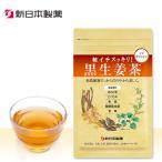 新日本製薬 朝イチスッキリ!黒生姜茶 2.6g×31包 健康美容茶