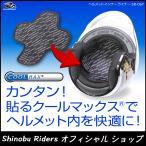 インナーキャップ バイク ヘルメット インナーライナー COOLMAX スペーサー インナーパット / ヘルメットスペーサー 冷感 スポンジ ベンチレーションライナー