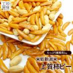 国産米使用 新潟 柿の種 の 柿ピー 1kg メガ盛り 業務用 サクサク食感の 大盛 大容量 柿バタミックス