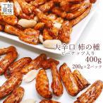 送料無料 大辛口柿の種ピーナッツ 400g (200g ×2パック) メール便限定商品